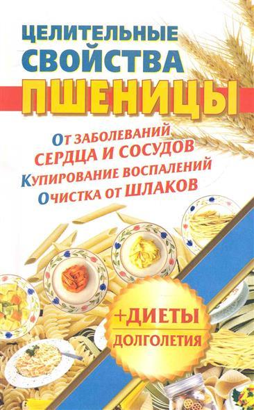 Наталья Кузовлева Целительные свойства пшеницы