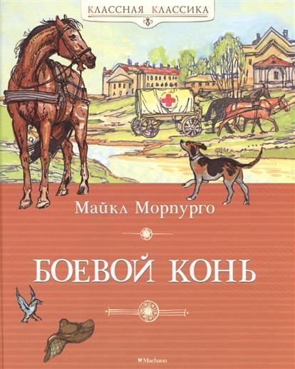 Морпурго М. Боевой конь морпурго майкл боевой конь