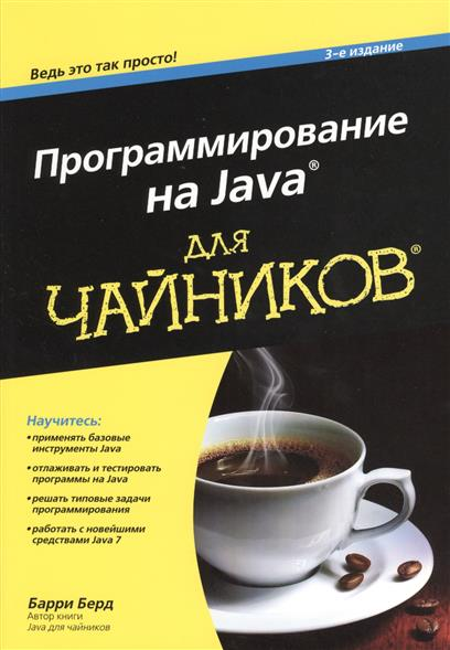 Берд Б. Программирование на Java для чайников. 3-е издание джошуа блох java эффективное программирование