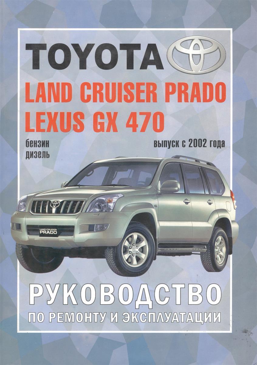 Toyota Land Cruiser Prado Модели c 2002 гг. вып. toyota land cruiser 70 prado 71 72 77 78 79 модели 1985 1996 гг выпуска руководство по ремонту и техническому обслуживанию