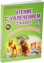 Чтение с увлечением. 2 класс. Интегрированный образовательный курс (+CD)