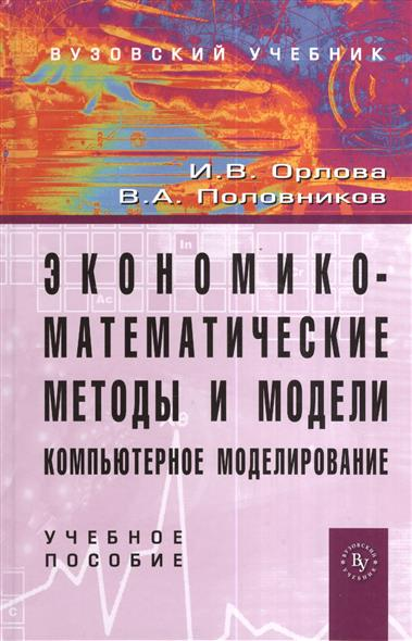 Экономико-математические методы и модели: компьютерное моделирование. Учебное пособие. Третье издание, переработанное и дополненное