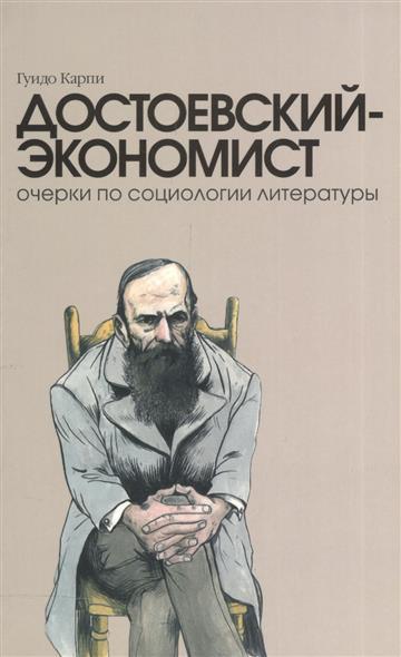 Карпи Г.: Достоевский - экономист. Очерки по социологии литературы