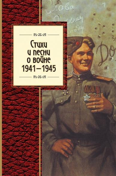 цены Розман Н. (ред.) Стихи и песни о войне 1941-1945