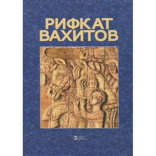 Султанова Р. (сост.) Рифкат Вахитов: Альбом ISBN: 9785298017152 цена