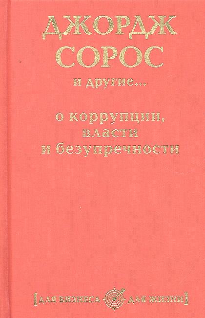 Макаренков С. (сост) Джордж Сорос и другие… о коррупции власти и безупречности