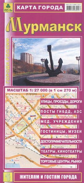 Карта города Мурманск. Масштаб 1:27 000 (в 1 см 270 м)