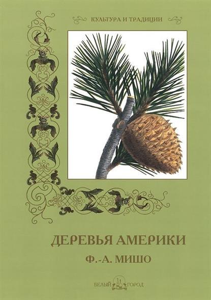 Мишо Ф.-А. Деревья Америки ф а мишо деревья америки