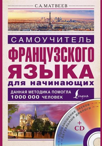 Матвеев С. Самоучитель французского языка для начинающих (+CD) nero 8 самоучитель с видеоуроком cd