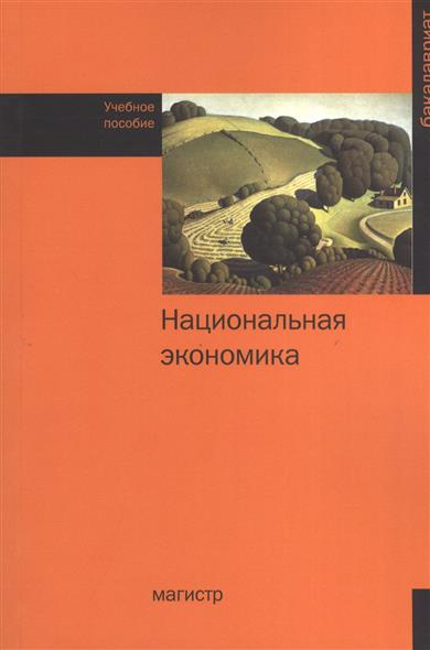 Абрамова М. (ред.) Национальная экономика. Учебное пособие национальная экономика cd rom