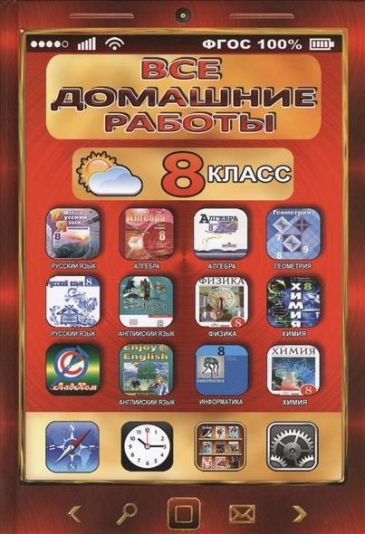 Все домашние работы за 8 класс по русскому и английскому языку, алгебре, геометрии, физике, химии, информатике
