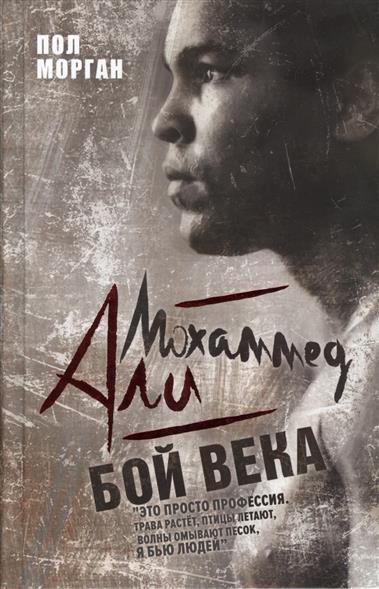 Мохаммед Али. Бой века