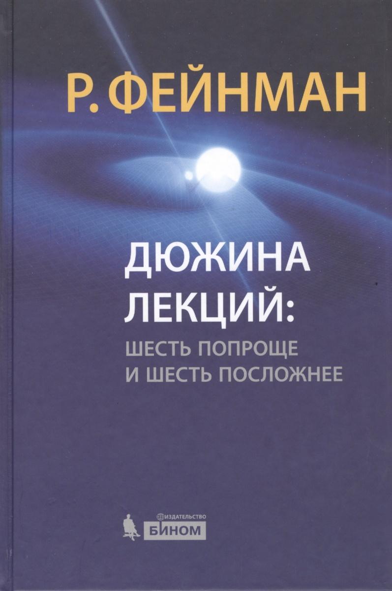 Фейнман Р. Дюжина лекций: попроще и посложнее