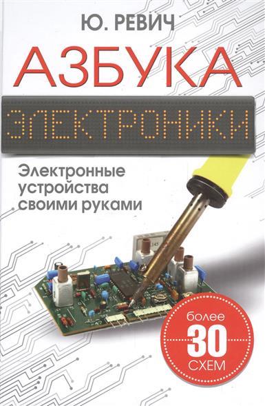 Ревич Ю. Азбука электроники издательство аст азбука электроники
