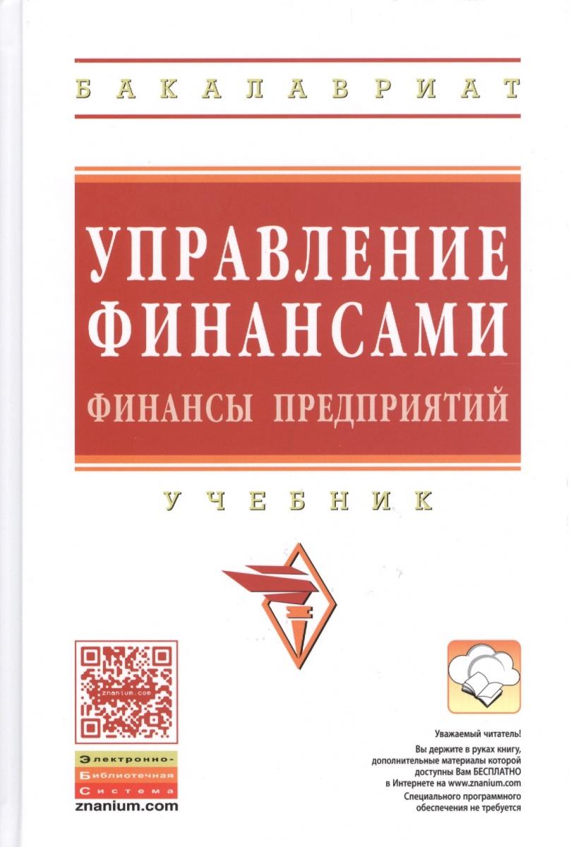 Володин А. (ред.) Управление финансами. Финансы предприятий. Учебник. Третье издание