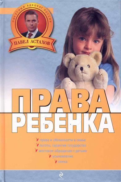 Астахов П. Права ребенка