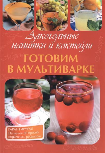 Петрова М. Алкогольные напитки и коктейли