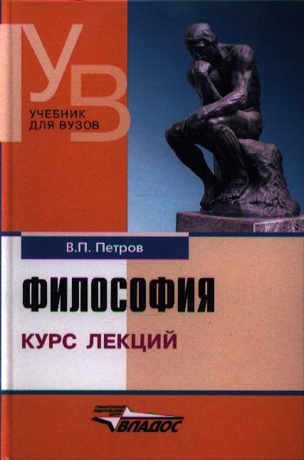 Петров В. Философия. Курс лекций. Учебник губин в философия учебник