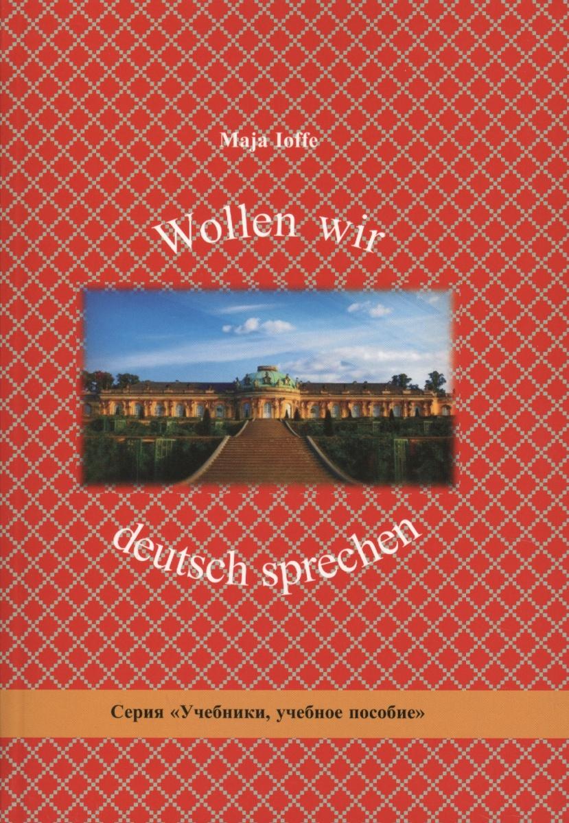Иоффе М. Wollen wir deutsch sprechen. Давайте говорить по-немецки мотта г wir 2 учебник