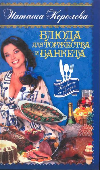 Королева Н. Блюда для торжества и банкета королева н блюда для торжества и банкета