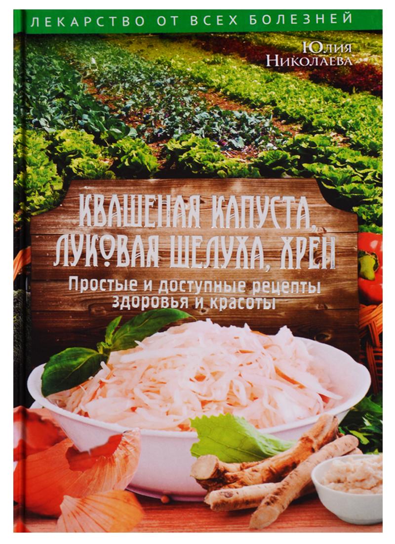Фото Николаева Ю. Квашеная капуста, луковая шелуха, хрен. Простые и доступные рецепты здоровья и красоты