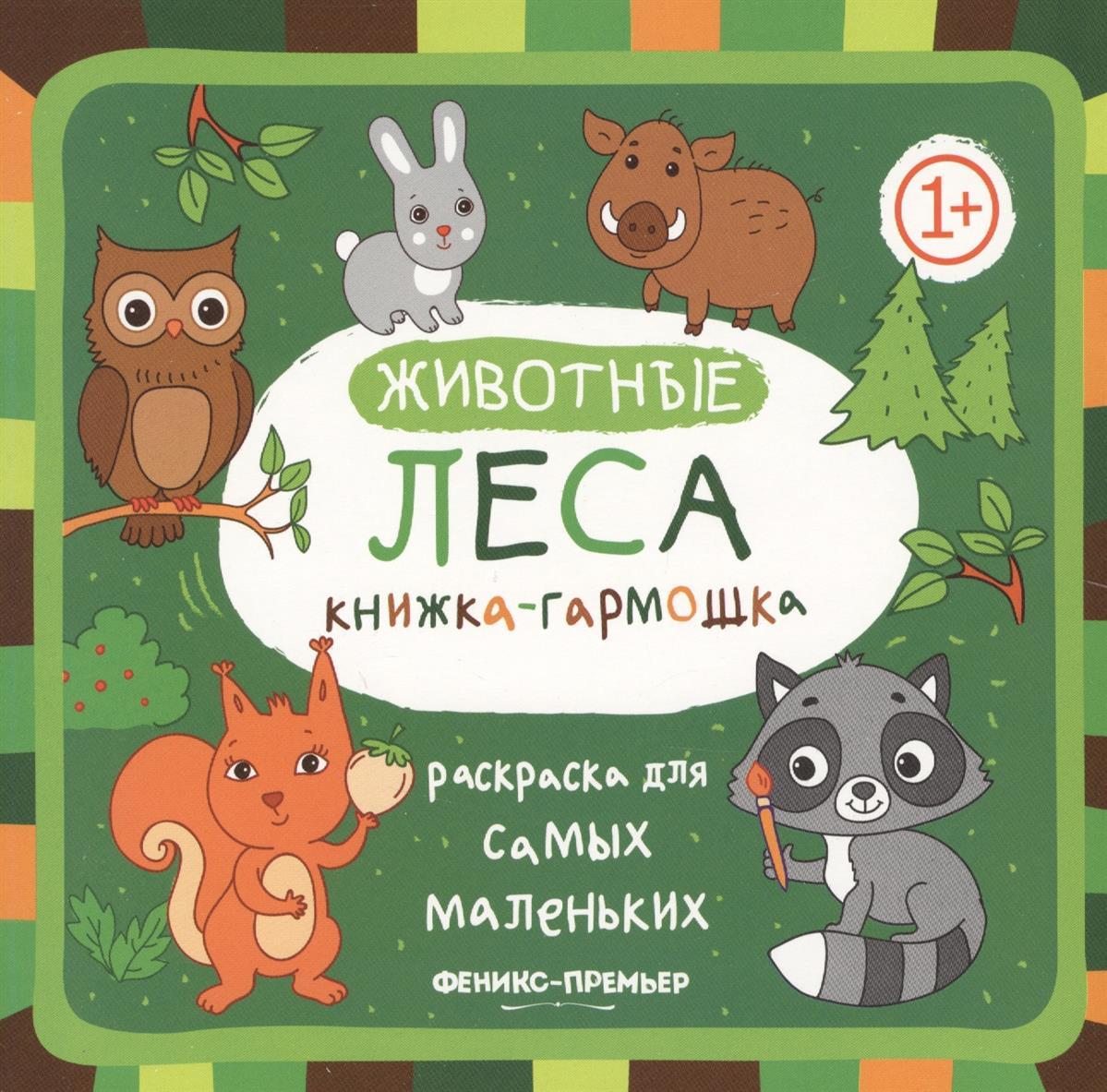 Костомарова Е. (отв.ред.) Раскраска для самых маленьких. Животные леса. Книжка-гарможка шилова е беби йога и массаж для самых маленьких