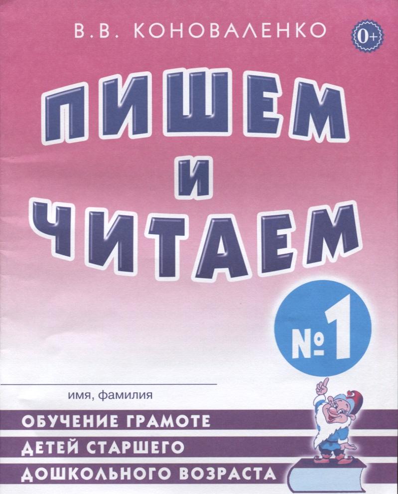 Пишем и читаем. Тетрадь №1. Обучение грамоте детей старшего дошкольного возраста с правильным (исправленным) звукопроизношением