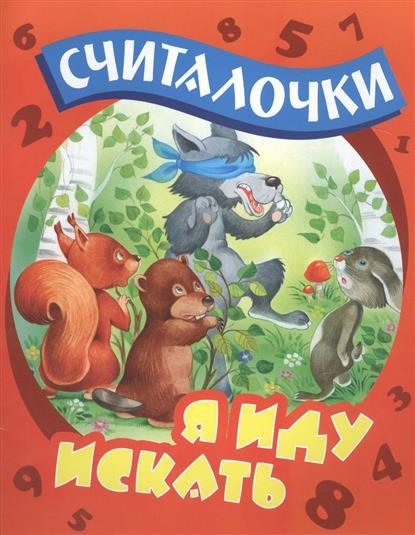 Я иду искать. Русские народные считалочки
