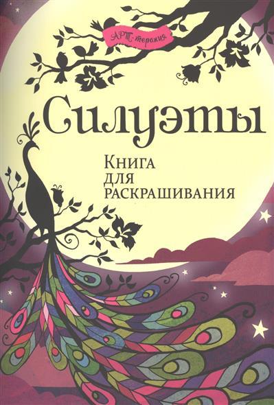 Мерита Р. (худ.) Силуэты. Книга для раскрашивания