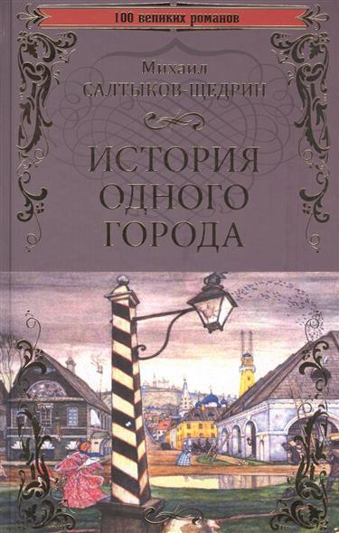 Салтыков-Щедрин М. История одного города. Господа Головлевы