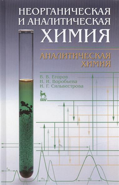 Неорганическая и аналитическая химия. Аналитическая химия. Учебник