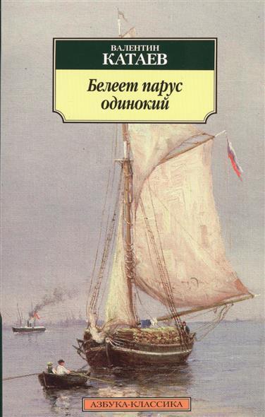 Катаев В. Белеет парус одинокий одинокий рай dvd