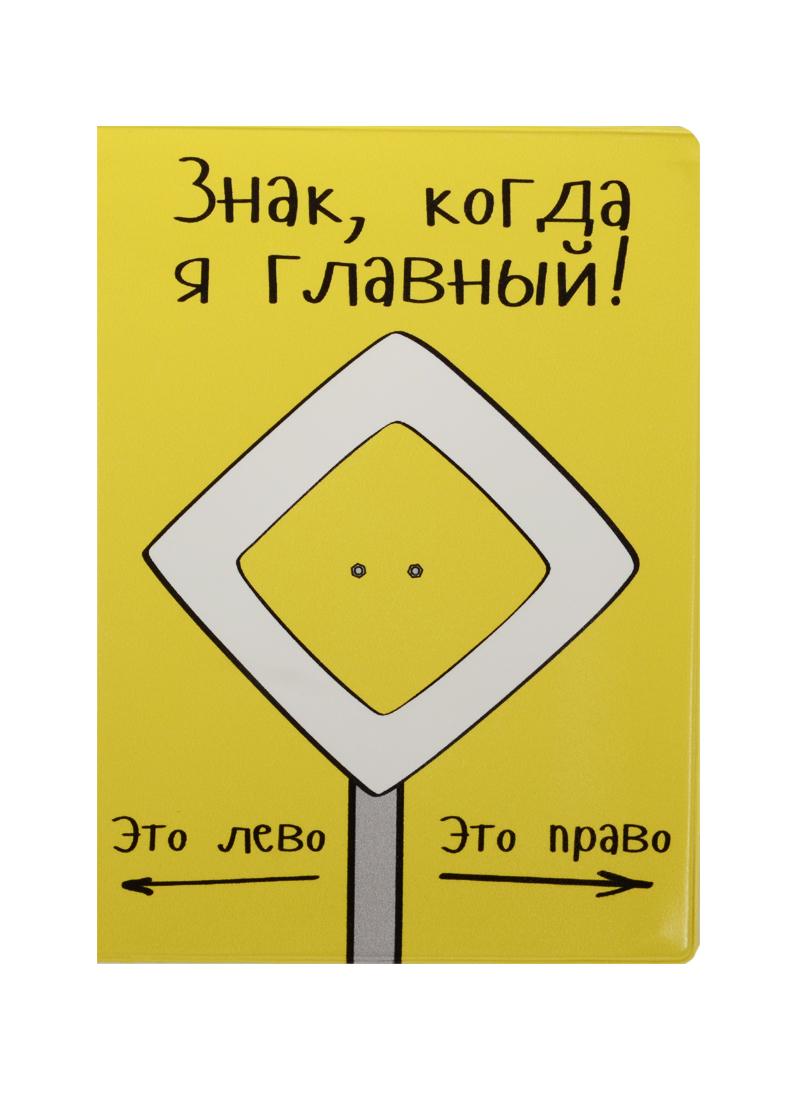 Обложка на автодокументы Я главный (KW063-000065)