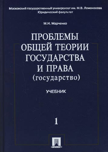Проблемы общей теории гос-ва и права т.1 / 2тт Гос-во
