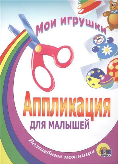 Аппликация для малышей Мои игрушки