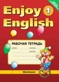 Enjoy English-1 2-3 кл Р/т