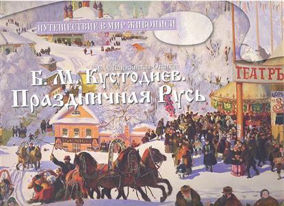 Б.М. Кустодиев. Праздничная Русь