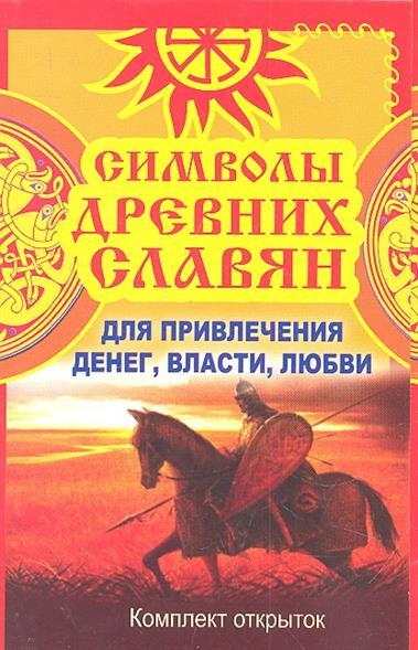Символы древних славян для привлечения денег, власти, любви. Комплект открыток