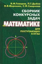 Сборник конкурсных задач по мат-ке для пост. в вузы