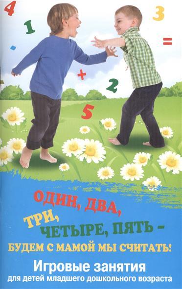 Трясорукова Т. Один, два, три, четыре, пять - будем с мамой мы считать! Игровые занятия для детей младшего дошкольного возраста т п трясорукова бабушкина школа веселые занятия для внуков и внучек
