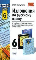 Изложения по рус. яз. 6 кл.