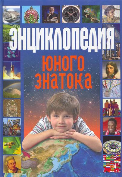 Энциклопедия юного знатока Для детей сред. и ст. шк. Возраста