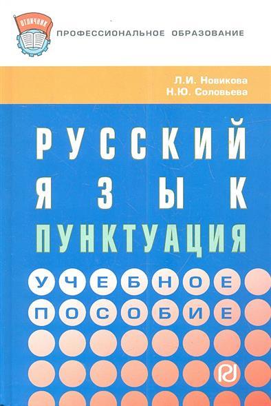 Новикова Л., Соловьева Н. Русский язык: пунктуация. Учебное пособие
