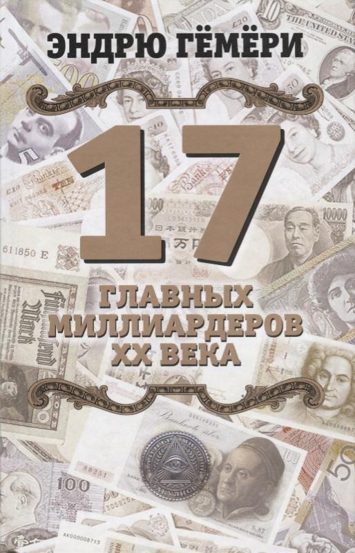 Книга 17 главных миллиардеров XX века. Гемери Э.
