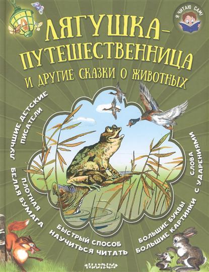 Лягушка-путешественница и другие сказки о животных цена