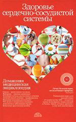 Непокойчицкий Г. (ред) Здоровье сердечно-сосудистой системы непокойчицкий г ред ваш малыш от рождения до года азбука здоровья