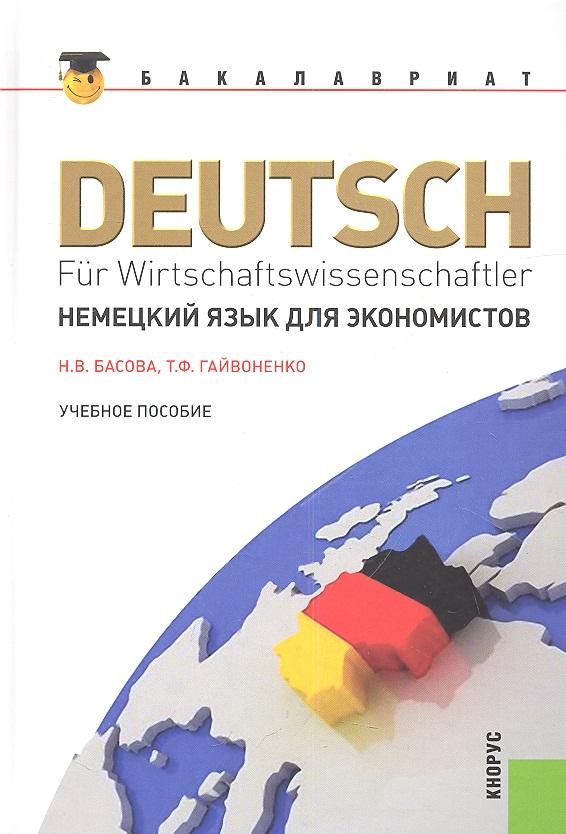 Басова Н., Гайвоненко Т. Немецкий язык для экономистов. Учебное пособие ISBN: 9785406023860 н в басова немецкий язык для колледжей deutsch für colleges