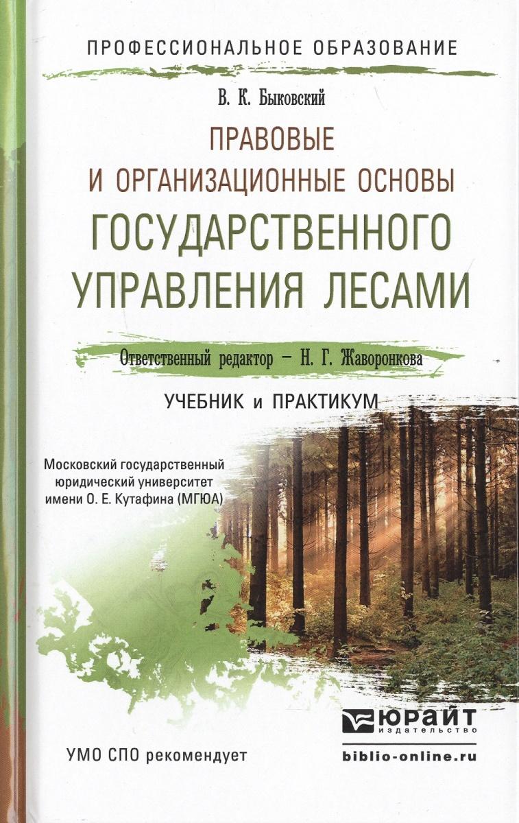 Правовые и организационные основы государственного управления лесами: Учебник и практикум для СПО