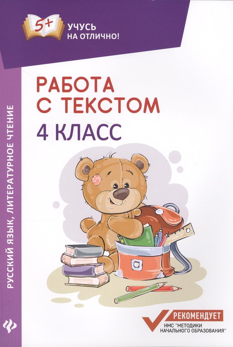 Бахурова Е.: Работа с текстом. Русский язык. Литературное чтение. 4 класс