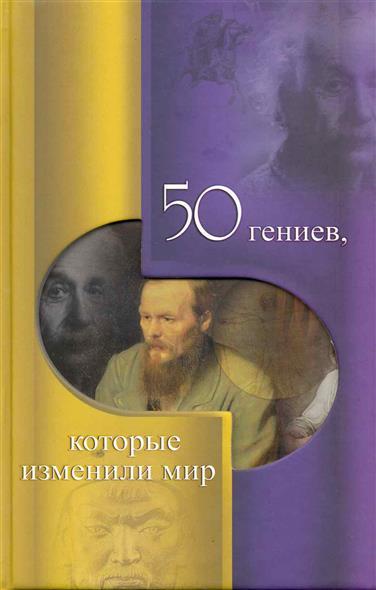 Книга 50 гениев которые изменили мир. Очкурова О., Щербак Г., Иовлева Т.